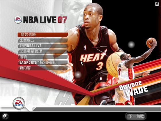 NBA2007截图1