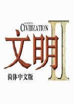 文明2中文版