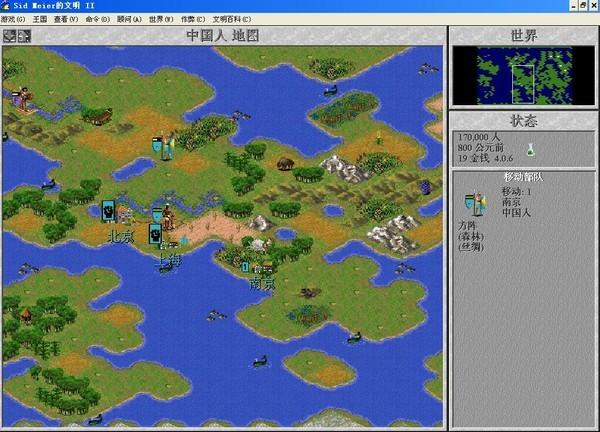 文明(ming)2