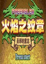 火焰之�y章圣邪的意志中文版