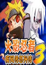 火影忍者忍列传3