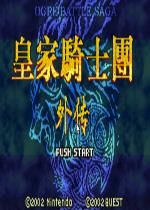 皇家骑士团外传中文汉化版