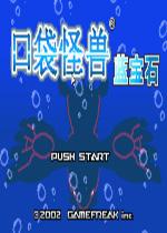 口袋妖怪蓝宝石汉化中文版