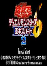 游戏王6中文汉化版