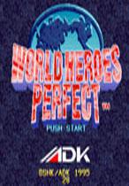 世界英雄完美版
