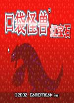 口袋妖怪�t��石�h化中文版