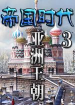 帝国时代3亚洲王朝(Age Of Empires III)免安装汉化中文正式版