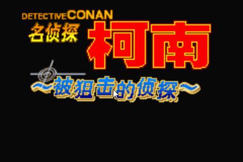 名侦探柯南-被狙击的侦探