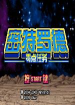 银河战士零点任务中文汉化版