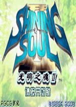 光明之魂2中文�h化版
