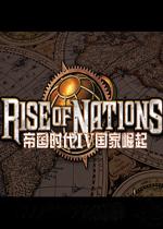 帝国时代4国家崛起免安装硬盘中文版