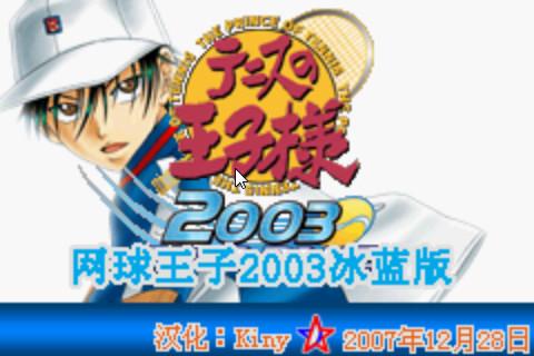 网球王子2003
