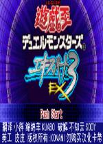 游戏王EX3
