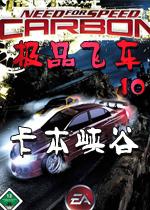 极品飞车10官方中文硬盘版