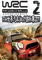 FIA世界汽车拉力锦标赛2011