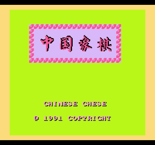 FC中国象棋