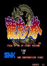 龙虎之拳 街机游戏中文版