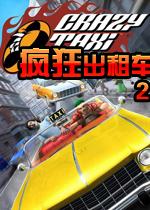疯狂出租车2中文版