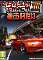 撞击时间3(Crash Time III)完整破解版