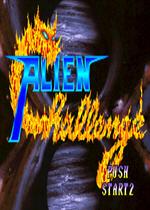 星宿会战(Alien challenge)街机版
