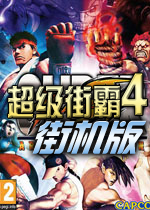 超级街霸4街机版(Super Street Fighter IV Arcade Edition)中文破解版