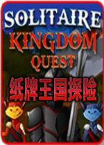 纸牌王国探险