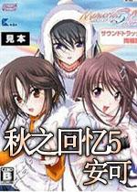秋之回忆5安可PC硬盘中文版