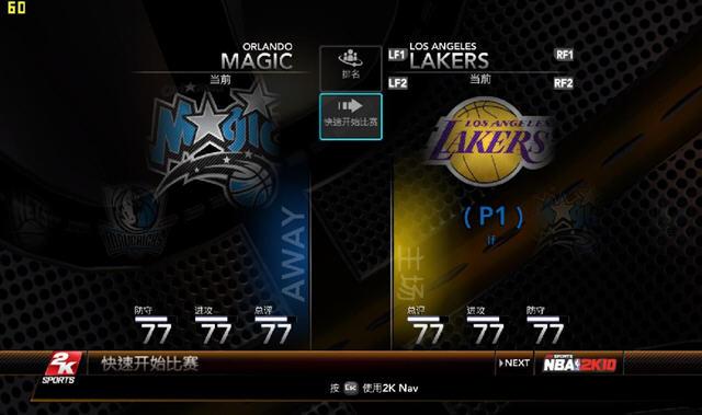 NBA2K10截图2