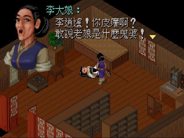仙剑奇侠传1截图1