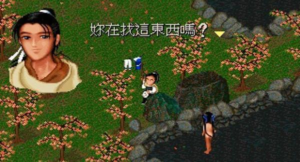 仙剑奇侠传98柔情版截图2