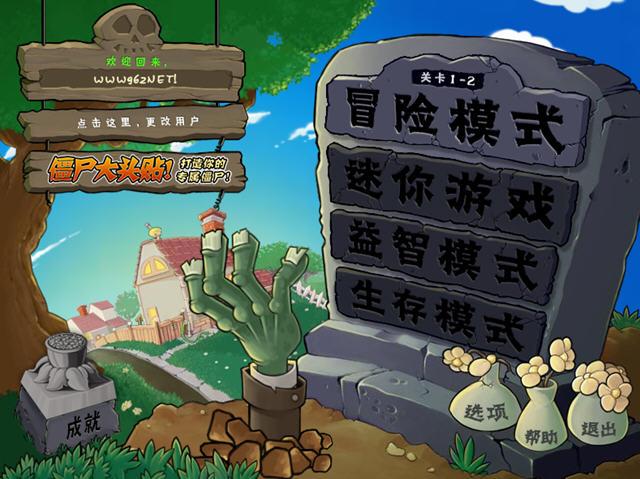 植物大战僵尸2010年度版截图2