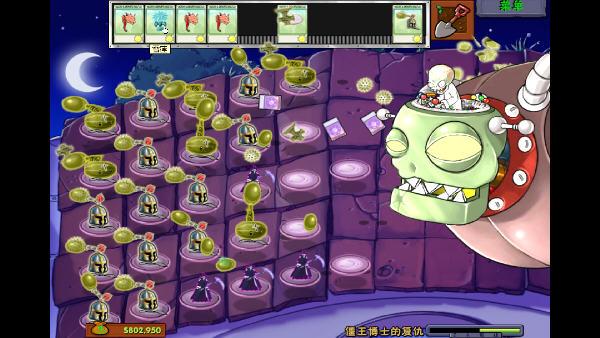 植物大战僵尸魔幻版 V1.3截图1