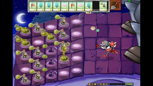 植物大战僵尸魔幻版 V1.3截图2