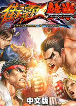 街头霸王X铁拳(Street Fighter X Tekken)中文版