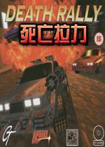 死亡拉力(Death Rally)汉化中文版