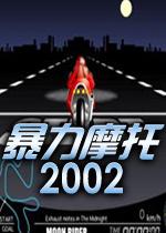 暴力摩托2002官方免安装硬盘中文版