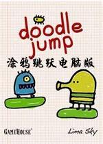 涂鸦跳跃豪华版中文PC电脑版