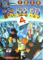 大富翁4(Rich4) 免安�b��C中文硬�P版