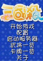 三国杀单机版2012最新中文版