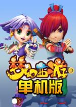 梦幻西游单机版中文版