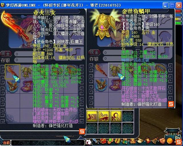 梦幻西游单机版下载 梦幻西游单机版中文版