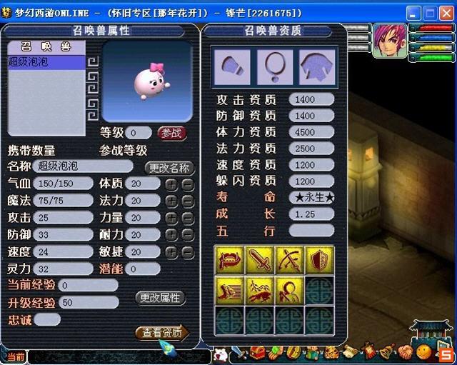 梦幻西游单机版截图1