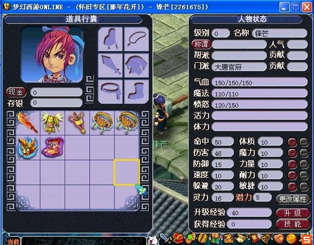 梦幻西游单机版截图2