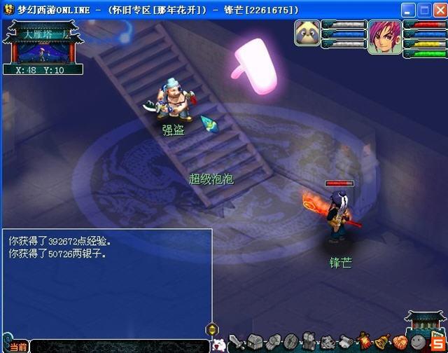 梦幻西游单机版截图3
