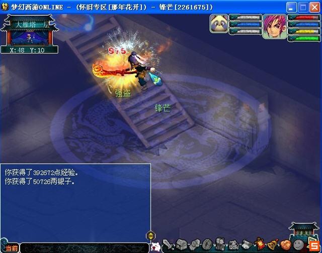 梦幻西游单机版截图4