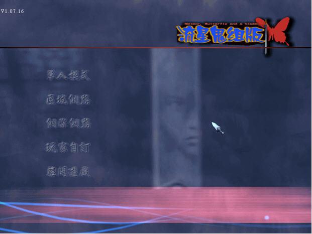 流星蝴蝶剑截图1
