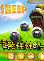 �񱼵�С��:СС����(Running Sheep: Tiny Worlds)Ӣ�İ�