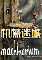 ��е�Գ�(Machinarium)���ĵ���ƽ��
