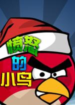 愤怒的小鸟(Angry Birds)PC破解官方电脑中文版