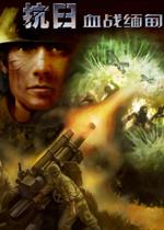 抗日血战缅甸官方单机游戏中文版